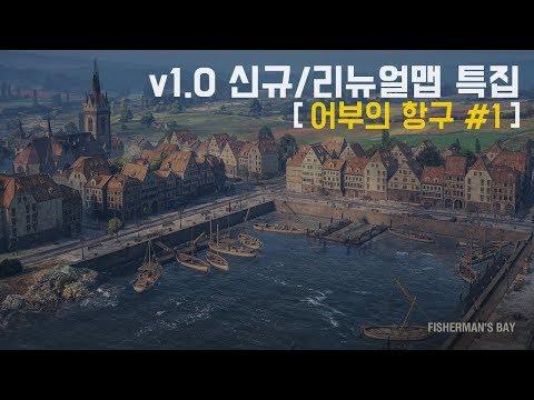 [월드오브탱크] 1.0 패치 - 어부의 항구 특집 #1