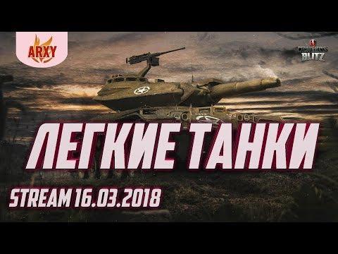 ФАРМ ОПЫТА ЛТ ЭКИПАЖА / ЛЕГКИЕ ТАНКИ