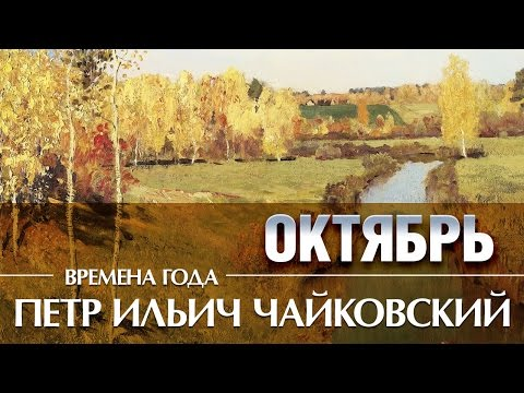 Чайковский - Времена года Октябрь / Tchaikovsky - the seasons October
