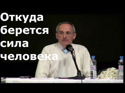 Торсунов О.Г.  Откуда берется сила человека