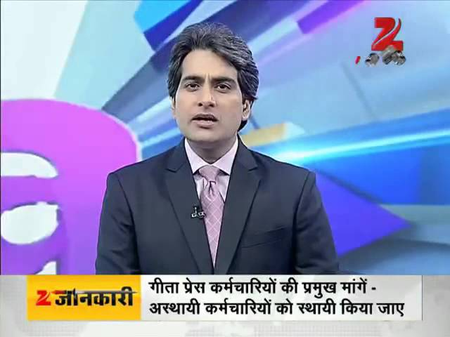 DNA: Analyzing Geeta Press' baseless accusations against Zee News - Part II