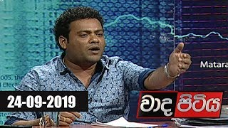Waada Pitiya 2019-09-24