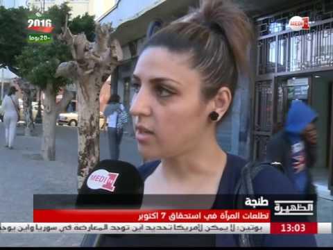 إنتظارات نساء مدينة طنجة من الاستحقاقات الانتخابية ..
