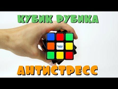 КУБИК РУБИКА АНТИСТРЕСС | анбоксинг Gan/Rubik`s speedcube