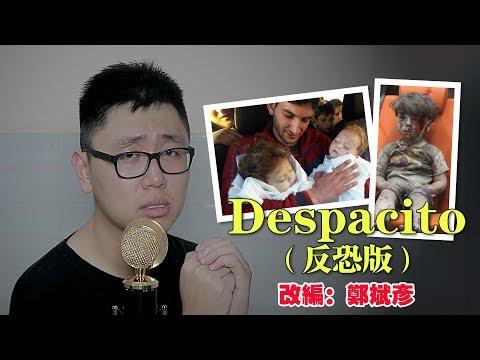 【改编】郑斌彦-Despacito(反恐版) 原唱: Luis Fonsi & Daddy Yankee