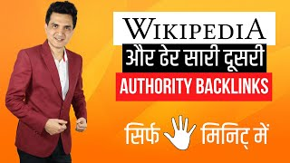 Get WikiPedia & Other High Authority Backlinks in Just 5 Minutes @Pritam Nagrale