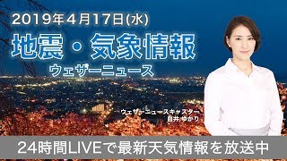 【LIVE】 最新地震・気象情報 ウェザーニュースLiVE 2019年4月17日(水)