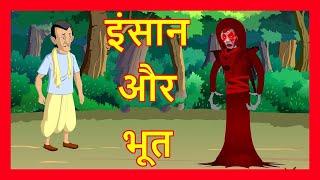 इंसान और भूत   Hindi Cartoon   Moral Story for Kids Entertainment   Hindi Kartun   Maha CartoonTV XD