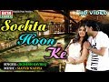 Sochta Hoon Ke || Jignesh Kaviraj || New Video Song MP3
