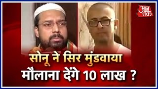 Sonu Nigam Shaves Head, But Cleric Says He Won't Get Rs 10L. Here's Why   Part 2
