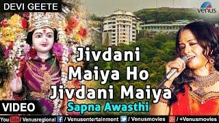 Jivdani Maiya Ho Jivdani Maiya : Mata Jivdani   Singer : Sapna Awasthi