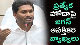 YS Jagan Speak About Modi For AP Special Status | PM Modi | Top Telugu Media