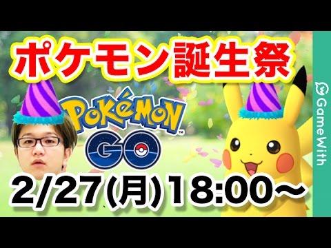 【ポケモンGO攻略動画】【ポケモンGO】ピカチュウパーティー!情報ライブ ヤマダ屋【Pokemon GO】