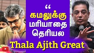 Kamal should Learn respect from Thala Ajith – Jayalalitha Funeral Controversy
