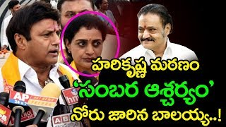 Balakrishna Sensational Comments On Late Harikrishna | Nandamuri Suhasini | Top Telugu Media