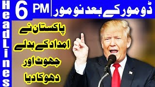 Pakistan Ney Imdad Ke Badle Jhoot Aur Dhoka Diya - Headlines 6 PM - 1 January 2018 - Dunya News