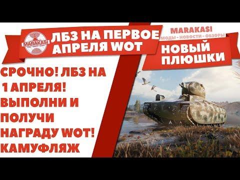 СРОЧНО! ЛБЗ НА 1 АПРЕЛЯ! ВЫПОЛНИ И ПОЛУЧИ НАГРАДУ WOT! УНИКАЛЬНЫЙ КАМУФЛЯЖ И ЭМБЛЕМЫ World of Tanks