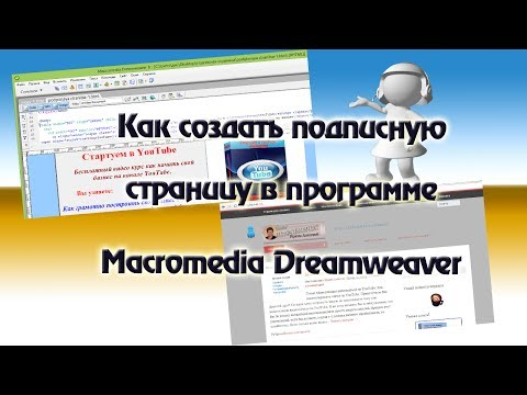 Как создать страницу подписки в программе Macromedia Dreamweaver