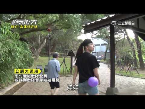 第七關卡【公園大逃殺】綜藝玩很大 第21回
