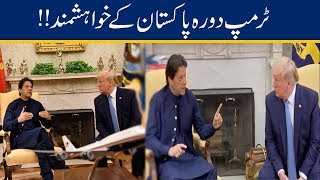 Exclusive! US President Donald Trump Wants To Visit Pakistan