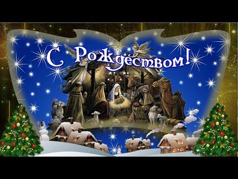 Рождественская видео открытка. Поздравление С Рождеством Христовым!