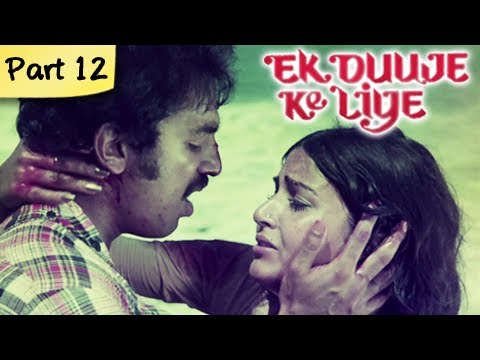 Ek Duuje Ke Liye (HD) - Part 1212 - Blockbuster Romantic Hindi...