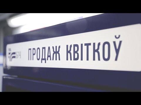 Відэанавіны Беларускай чыгункі, жнівень 2019 (Выпуск 111)