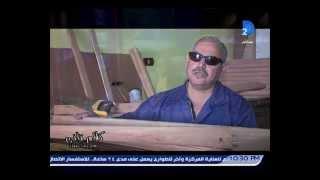كلام تانى | عم محمد النجار فقد بصره ولم يتخلى عن عمله.. رغم الإعاقة كله امل