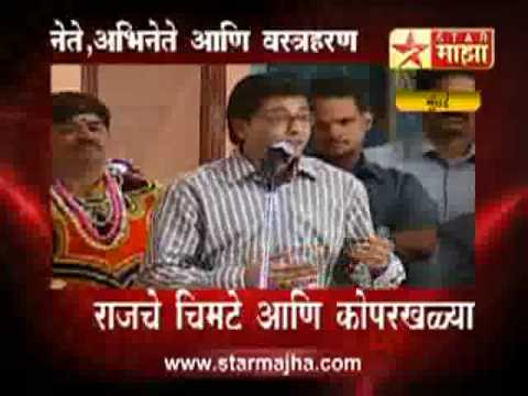 Raj Thakre At Wastraharan video