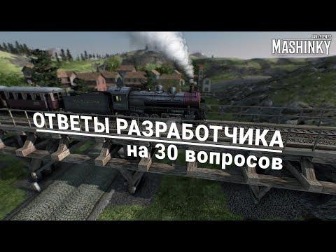 Mashinky _ Ответы разработчика на вопросы и предложения!