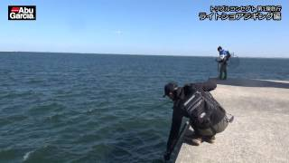 Abu Garciaトリプルコンセプト 第1弾釣行 ライトショアジグ編