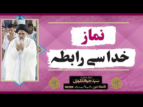 Namaz , Khuda se  Rabta | Ustad e Mohtaram Syed Jawad Naqvi