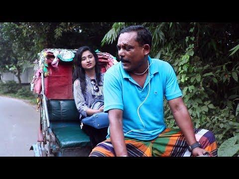 Facebook Rikshawala Bangla Short Film 2018 ft Badol, Mehek, Munna thumbnail