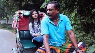 Facebook Rikshawala Bangla Short Film 2018 ft Badol, Mehek, Munna