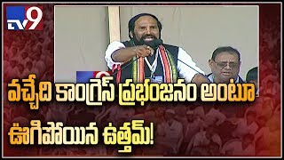 TPCC chief Uttam Kumar Reddy speech at Congress public meeting in Kamareddy