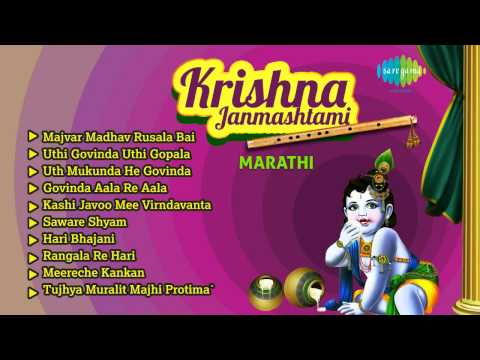 Krishna Janmashtami Songs   Govinda Songs   Krishna Songs...