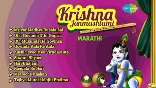 Krishna Janmashtami Songs | Govinda Songs | Krishna Songs | Marathi Songs | Dahihandi Songs