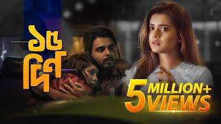 15 Din ( ১৫ দিন ) | Bangla New Short Film 2018 | Siam Ahmed | Tanjin Tisha | Neelanjona Neela
