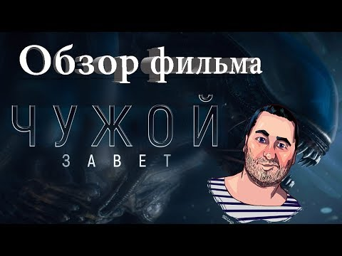 Обзор фильма ЧУЖОЙ: ЗАВЕТ\Alien: Covenant