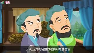 香港教育大學「看動畫.學歷史」第一集:孔子(粵語)