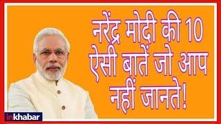 Unknown facts about PM Narendra Modi नरेंद्र मोदी  की 10 अनसुनी बातें