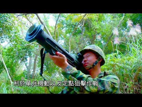NCSIST - ROC Kestrel Portable Anti-Tank Missile & Anti-Fortification Rocket [1080p]