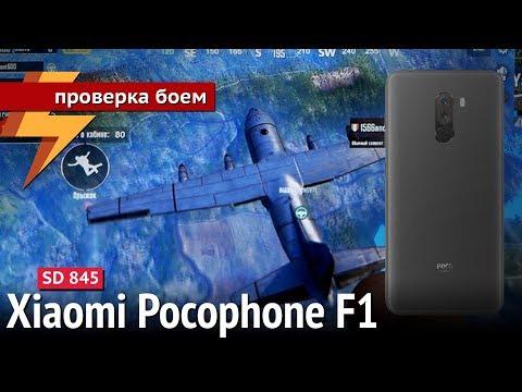 Xiaomi Pocophone F1 - Проверка Боем #65