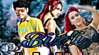 bizli    movie song  2018