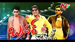 Allari-Naresh-Special-Interview-About-Brother-of-Bommali-Part-01