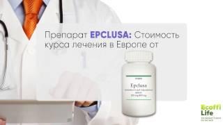Цирроз печени - гепатит С - 98%-100% излечения.