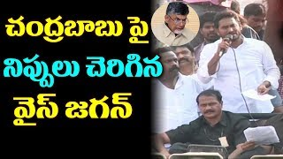 Ys Jagan Sensational Comments On CM Chandrababu | Nara Lokesh | YSRCP | TDP | Top Telugu Media