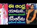 Andhra Yamini Attack On KCR In Telangana Dialect   TDP   TRS
