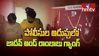 Most Wanted Criminals Jadav And Rambabu Gang Arrested | జాదవ్ అండ్ రాంబాబు గ్యాంగ్ ఆటకట్టు | hmtv
