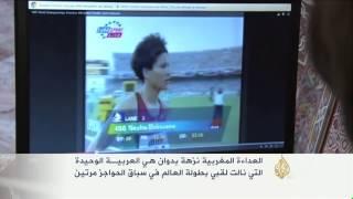 هذه قصتي- العداءة المغربية نزهة بدوان